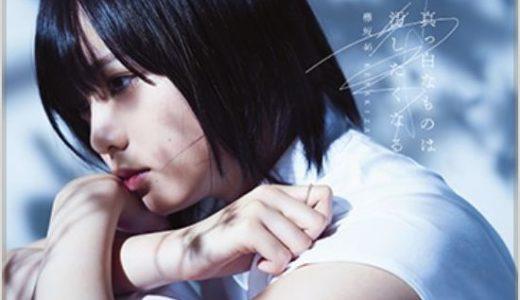 平手友梨奈、欅坂46脱退で「てちロス」が止まらない!今後はソロ活動?