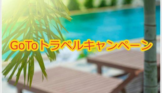 GoToトラベル東京発着は10月1日から!9/18正午から予約開始
