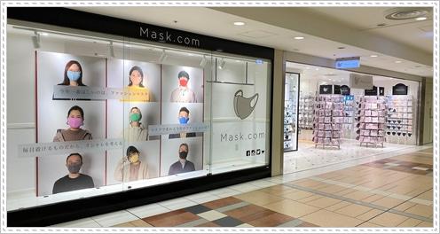【東京周辺】おしゃれマスク専門店おすすめ店舗5つ!通販でも買える?