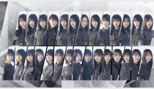欅坂46は櫻坂46に改名?平手友梨奈との繋がりが話題に!