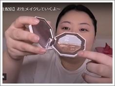渡辺直美がYouTube生配信で使ったラメのアイシャドウは何?日本未発売だけどネットで買える?