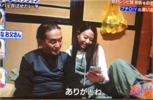 磯部希帆と父親