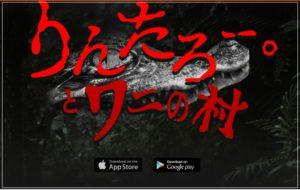野田クリスタルのゲーム