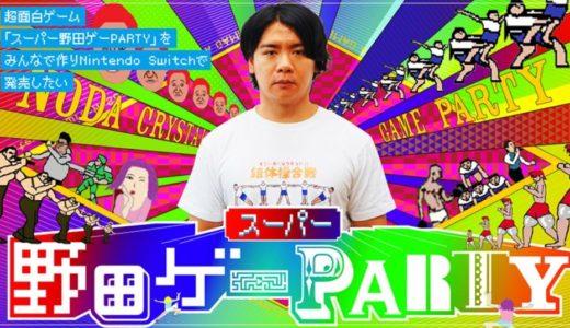 【リンクまとめ】野田クリスタルが開発したゲームアプリとは?ダウンロードリンク紹介!