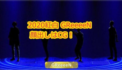 GReeeeNの顔出しはCGだった!バーチャルでの登場が話題に!紅白2020