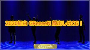 GReeeeN紅白