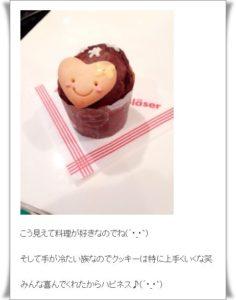 花江夏樹の嫁ブログ