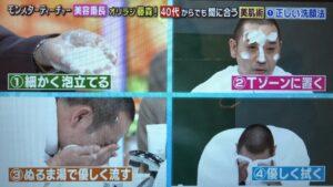 オリラジ藤森の洗顔方法