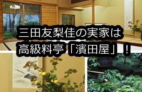 【顔画像】三田友梨佳の実家は料亭で女将の母親が超美人!明治座も経営!