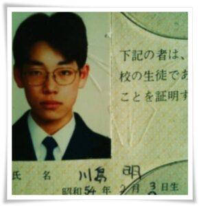 川島明の高校時代