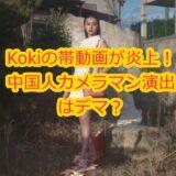 Koki帯動画