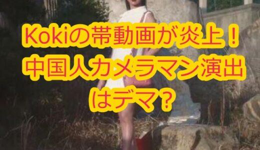 【動画】Kokiの帯ふみつけCMが炎上!中国人写真家が演出したのはデマ?