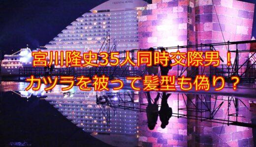 【顔画像】宮川隆史35人同時交際男!カツラ疑惑で髪型も偽りだった?