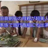 新田真剣佑と家族