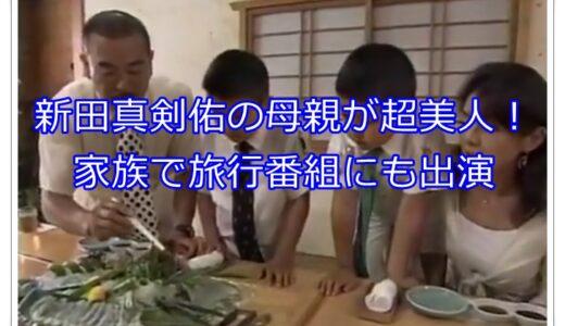 【画像】新田真剣佑の母親(玉美)は超美人!家族で旅行番組に出演してた?