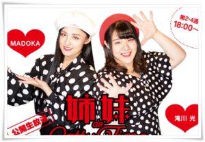 滝川光と姉