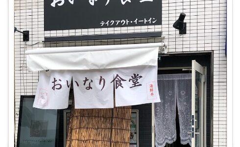 【おいなり食堂】花澤香菜の実家の店は豊田駅から徒歩1分!営業時間や場所はどこ?
