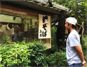 五十嵐カノア深大寺の蕎麦屋