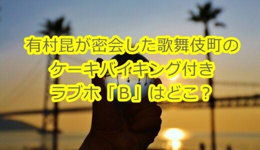 有村昆が密会した歌舞伎町のホテル「B」はどこ?ケーキバイキングのサービスも
