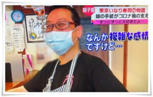 花澤香菜の父親のいなり寿司店2