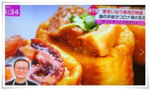 花澤香菜の父親のいなり寿司店