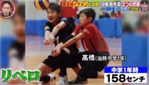 中学1年の髙橋藍選手