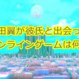 本田翼オンラインゲーム