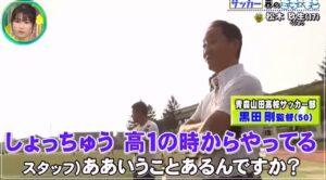 青森山田サッカー部の黒田監督