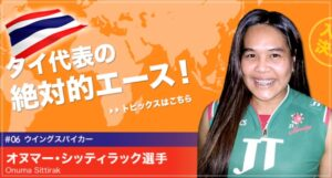 JT時代のタイのオヌマー選手