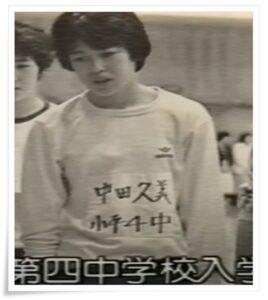 中田久美の中学時代