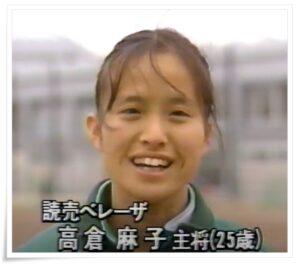 高倉麻子の若い頃