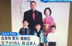 ウルフ・アロンの家族