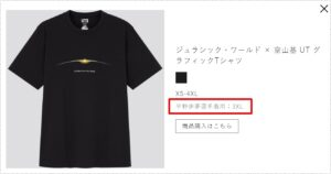 平野歩夢のユニクロのTシャツ