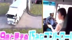 永野芽郁と大型トラック