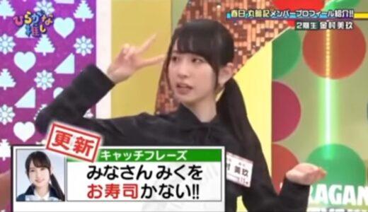 金村美玖の「お寿司」の 由来は何?いつから言われるようになったの?